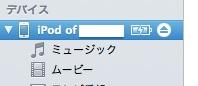 iPod選択