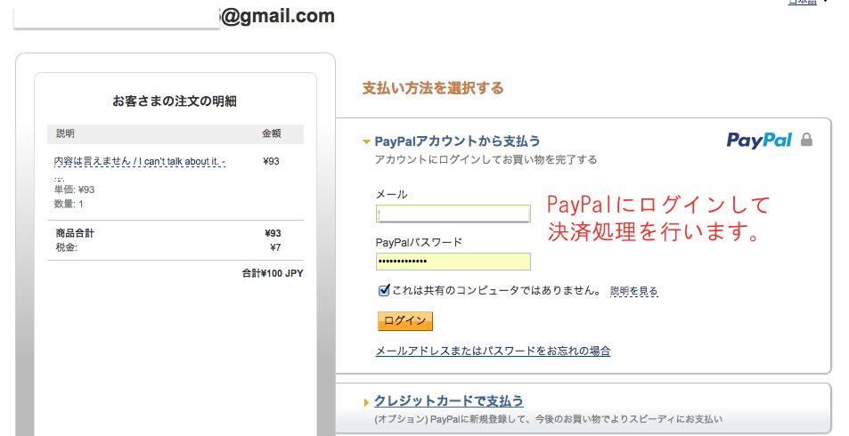015_paypal支払画面