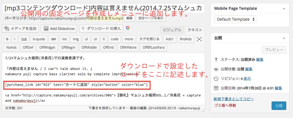 002_04_販売用固定ページ 2014-09-09 20.21.10