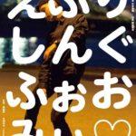 【観覧】えぶりしんぐふぉおみぃ(5/20) #diary