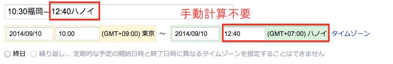スクリーンショット 2014-08-30 02.16.49
