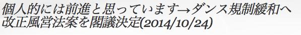 スクリーンショット 2014-10-24 14.35.07