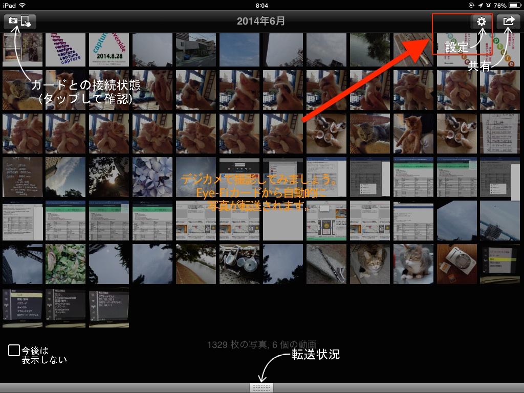 Eye-Fi iOSアプリ