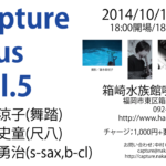 [design works]capture plus vol.5 フライヤー