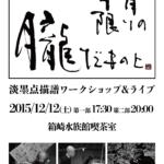 [design works]【フライヤー実績・2015/11】今宵限りの朧だものと -淡墨点描譜ワークショップ&ライブ #works
