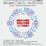 [design works]【フライヤー実績・2017/1】朗読meets踊りmeets音meets #works