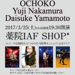 [design works]【フライヤー実績・2017/3】Atsuko Kamura OCHOKO Yuji Nakamura Daisuke Yamamoto #works