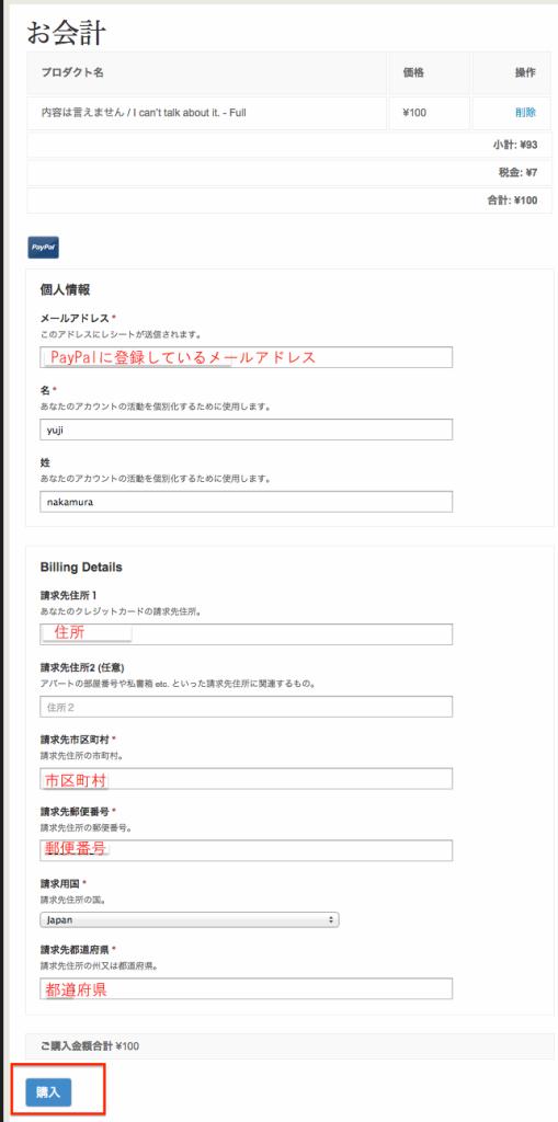013_有料コンテンツ購入確認画面2