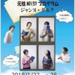 朗読ユニット「loveカルテット」第2回本公演 『元祖noisyプログラム / ジャンヌ・ダルク』 #diary