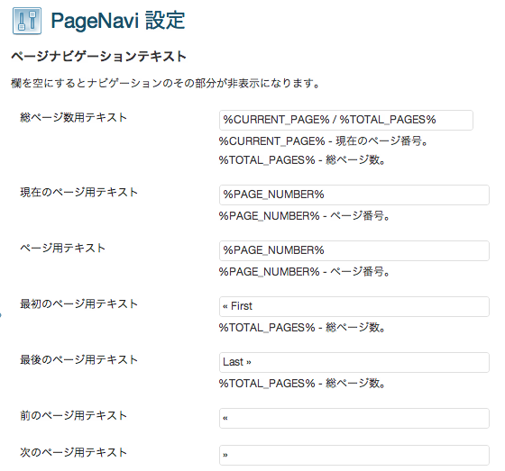 PageNavi設定1