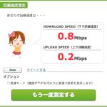 ネット回線速度調査 #3G #WiMax #フレッツ光隼 #福岡市