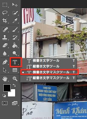 002_文字マスクツール