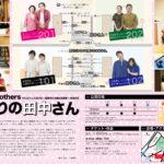 となりの田中さん(2018)劇団HallBrothers #diary #劇団HallBrothers #となりの田中さん