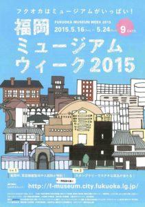 福岡ミュージアムウィーク2015