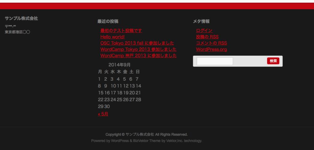 スクリーンショット 2014-09-25 22.20.12