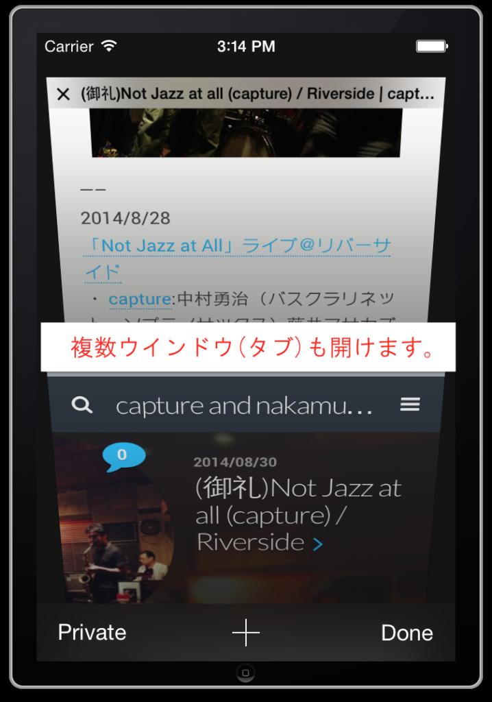 iOSシミュレータ複数ウインドウ画面