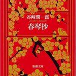 春琴抄 / 谷崎潤一郎 #diary #春琴抄 #谷崎潤一郎