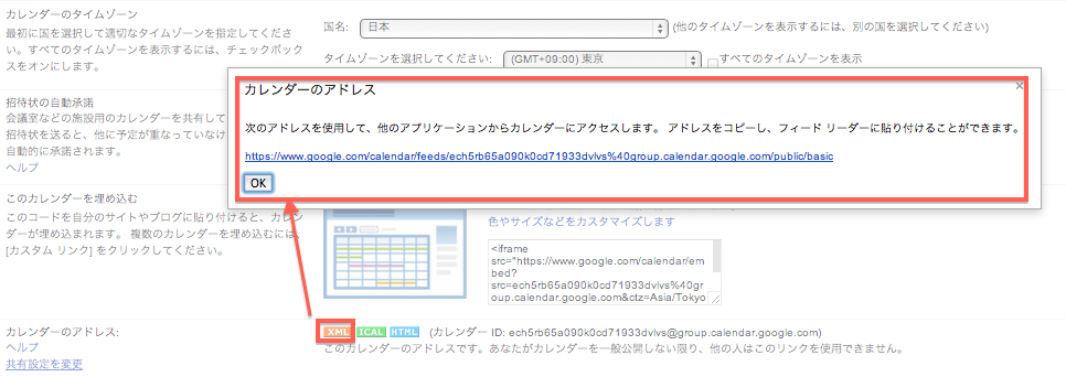 XML取得
