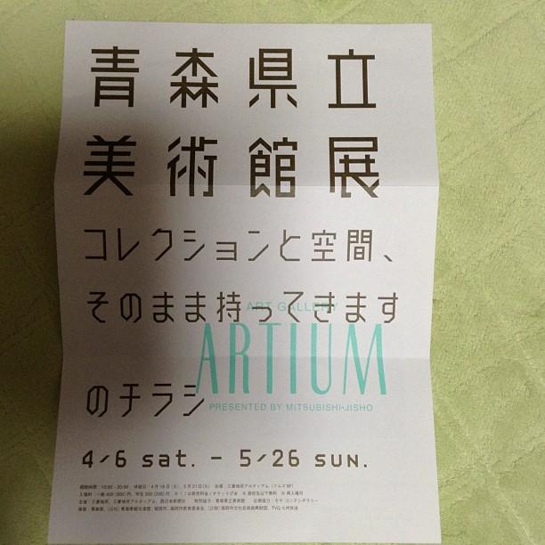 青森県立美術館展
