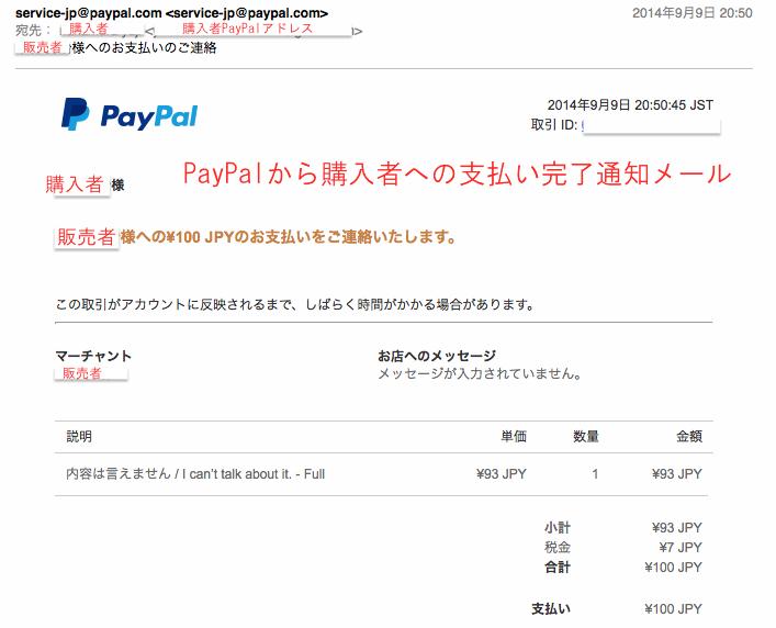 018_購入者支払い確認 2014-09-09 21.09.11