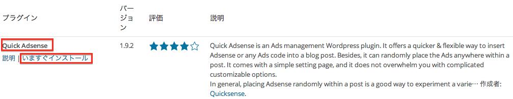 Quick Adsenseインストール