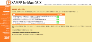xampp for Mac OS X セキュリティ画面