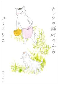 きょうの猫村さん6
