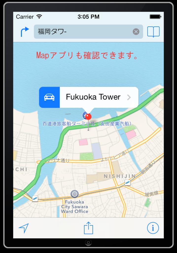 iOSシミュレータMapアプリ