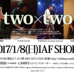 [design works]【フライヤー実績・2016/12】two × two #works