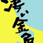 劇団マニアック先生シアター第14回本公演 『凄い金魚』 #diary