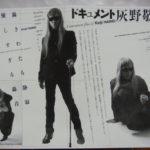 「ドキュメント灰野敬二」を観てきました〜中洲大洋劇場(10/14まで)