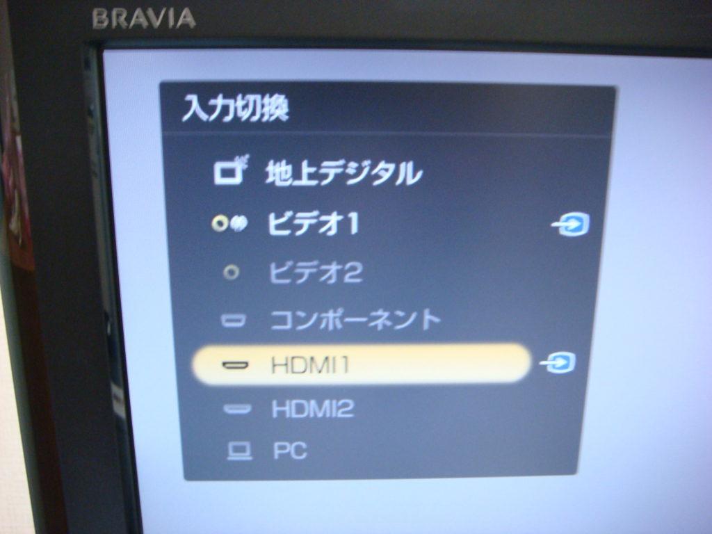 テレビ入力切替