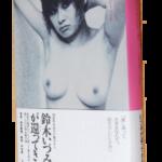 【読了】鈴木いづみコレクション1 ハートに火をつけて!だれが消す #diary