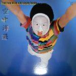 [音源紹介]空中浮遊 TIBETAN BLUE AIR LOQUID BAND/近藤等則(1983年) #diary