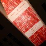 "【INPUT】アンリアレイジ展覧会「AとZ」 ANREALAGE EXHIBITION ""A&Z"" #diary #ANREALAGE #三菱地所アルティアム #アンリアレイジ"