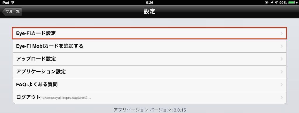 EyeFi_iOS1