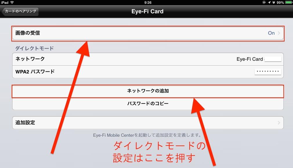 EyeFi_iOS3