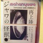 内橋和久即興音楽ワークショップとMAHANYAWA(マハンニャワ)ライブ