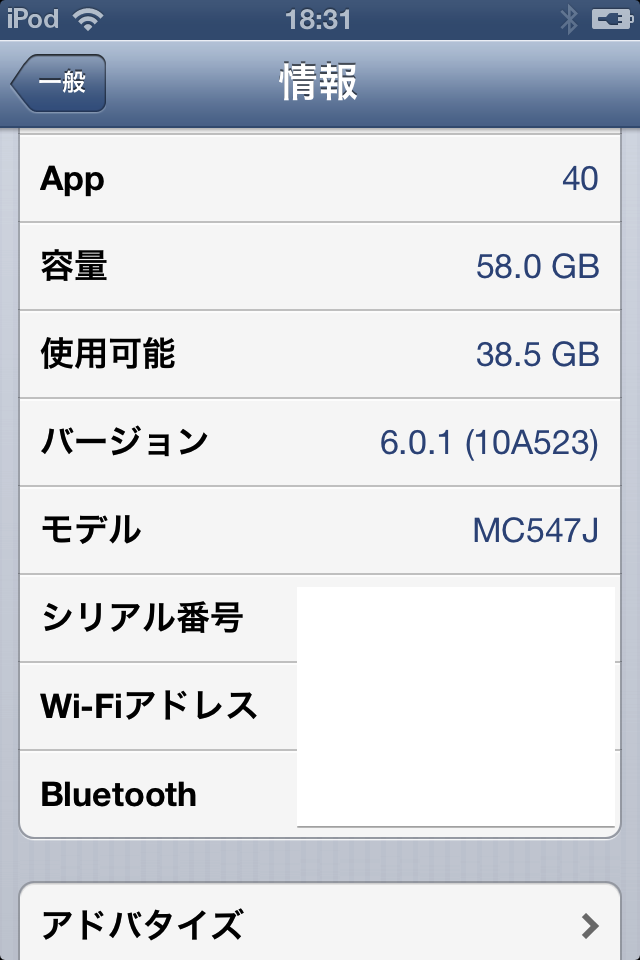 iPodTouch仕様