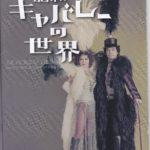 (展示は5/21まで)トークイベント「私が見たキャバレーと    昭和のショービジネスの世界」キャバレーベラミの記憶展 #diary