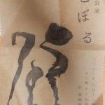舞踏公演『こ ぼ る』  #diary