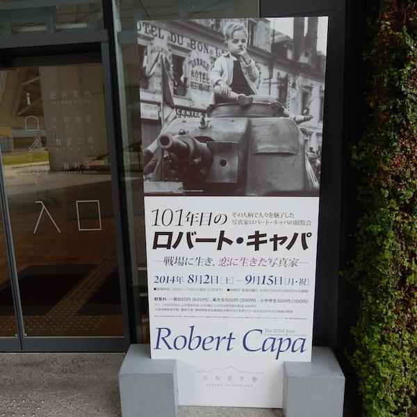 101年目のロバート・キャパ / 九州芸文館