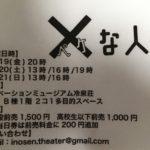 いのちの洗濯劇場プロデュース 「×(ペケ)な人々」 #diary #いのちの洗濯劇場 #ペケな人々