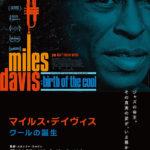 映画『マイルス・デイヴィス クールの誕生』KBCシネマ(2020/9/18時点上映中) #diary