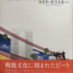 【読了】戦後日本のジャズ文化――映画・文学・アングラ (マイク モラスキー) #diary