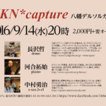 [design works]【フライヤー実績・2016/7】NKN*capture #works