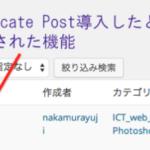 [WordPressプラグイン]記事のコピーを作成したい時に使用するDuplicate Post #WordPress