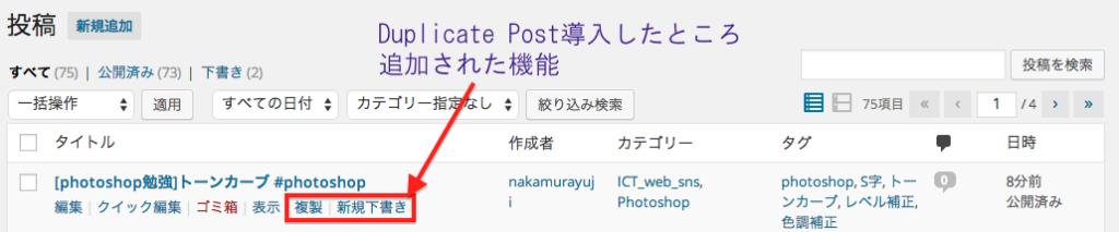 Duplicate Post導入