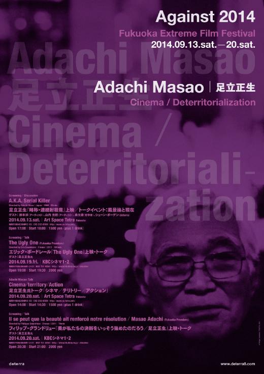 adachi_poster520-thumb
