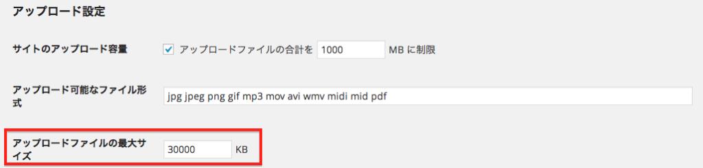 105_マルチサイト容量アップ